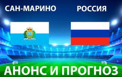 Сан-Марино – Россия анонс и прогноз матча