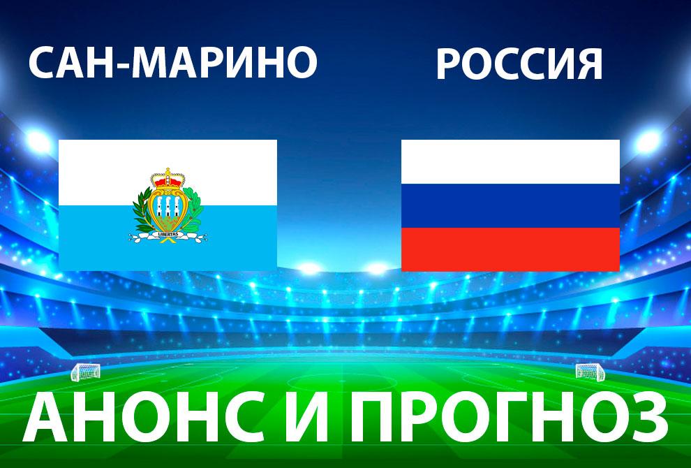 Сан-Марино - Россия анонс и прогноз матча