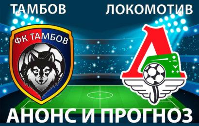 Тамбов – Локомотив: анонс, прогноз и ставки на матч