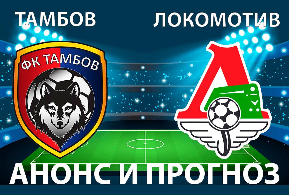 Тамбов - Локомотив: анонс, прогноз и ставки на матч