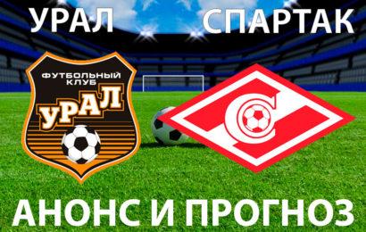 Урал – Спартак. Анонс, прогноз и ставка на матч