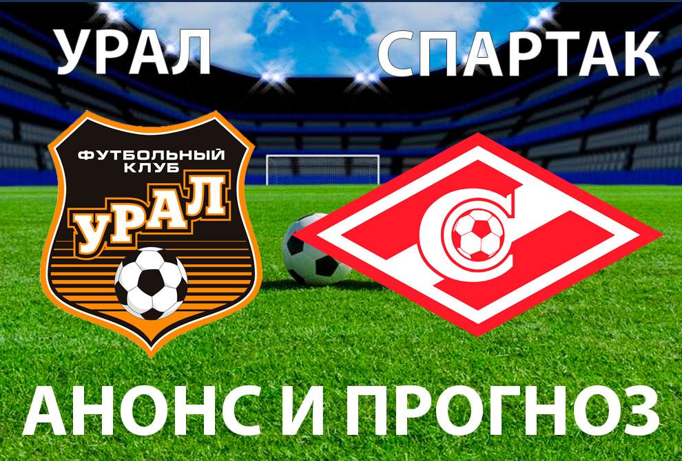 Урал - Спартак. Анонс, прогноз и ставка на матч