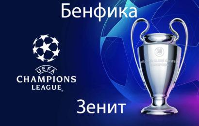 Бенфика – Зенит онлайн трансляция, анонс, прогноз и ставки на матч Лиги чемпионов 10 декабря 2019 года