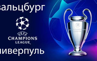 Зальцбург – Ливерпуль смотреть онлайн. Анонс и прогноз матча Лиги Чемпионов 10 декабря 2019 года