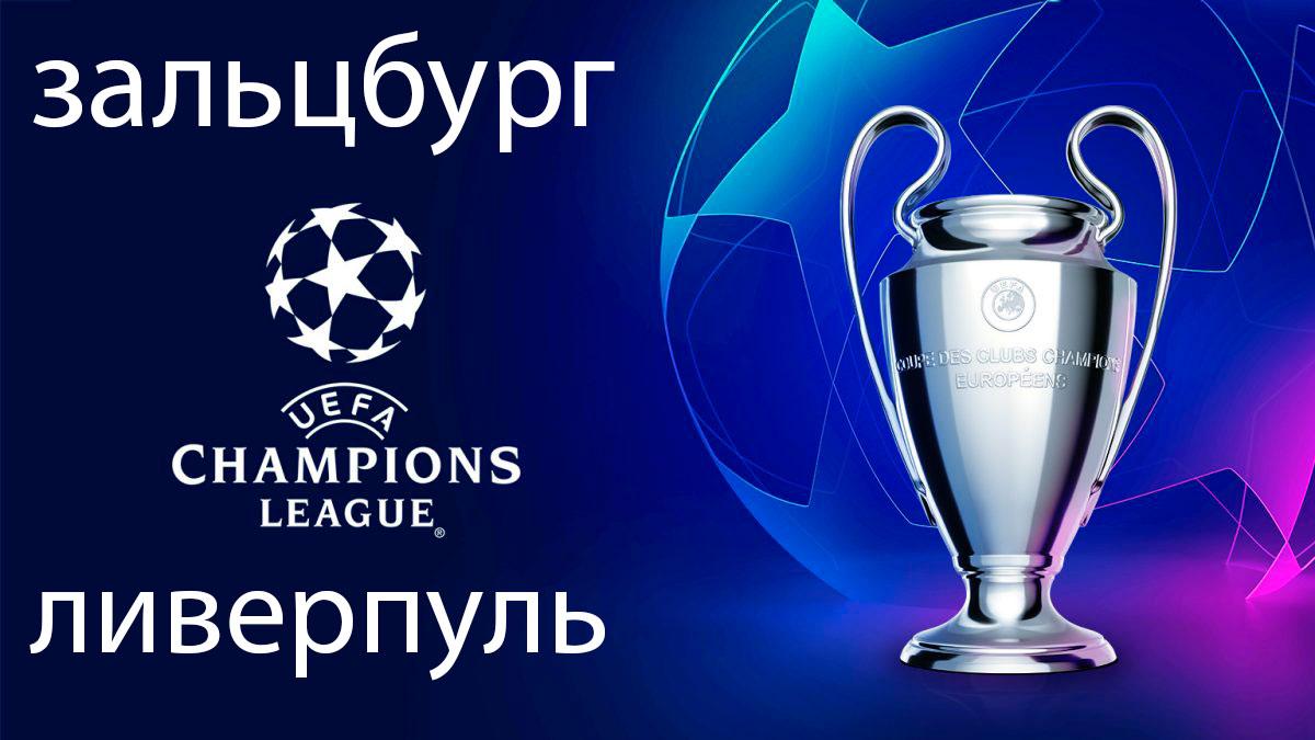 Зальцбург - Ливерпуль смотреть онлайн анонс и прогноз матча