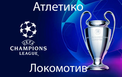 Атлетико – Локомотив прогноз матча Лиги чемпионов 11.12.19