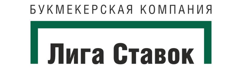 Букмекерская контора Лига Ставок - фрибет 2020