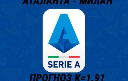 Аталанта – Милан ставки 22 декабря 2019 года