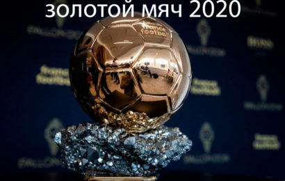 Золотой мяч 2020 – ставки у букмекеров