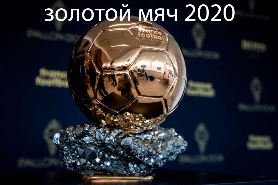 Золотой мяч 2020