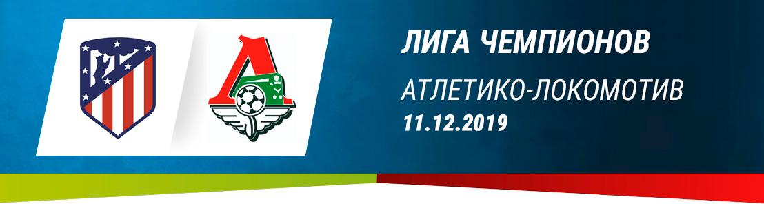 Атлетико – Локомотив матч Лиги чемпионов 11 декабря 2019 года