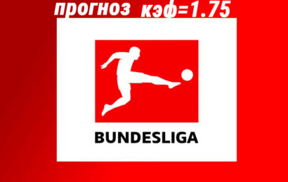 Прогноз матча: Боруссия Дортмунд – Лейпциг  17 декабря 2019 года