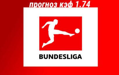 Прогноз матча: Аугсбург – Фортуна 17 декабря 2019 года