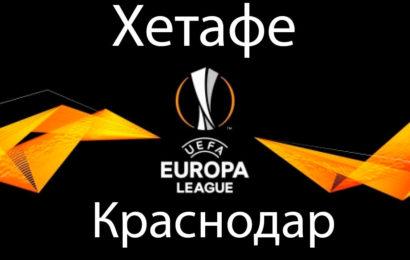 Хетафе – Краснодар где смотреть онлайн трансляцию. Анонс и прогноз матч