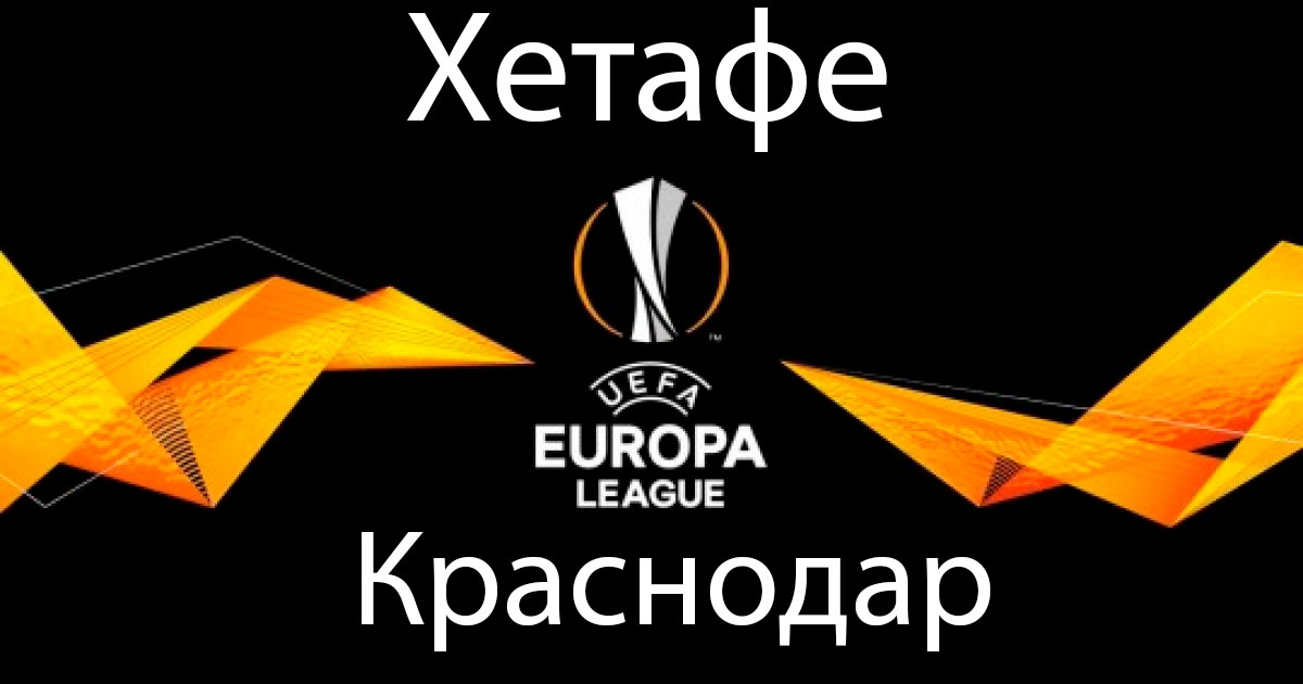 Лига Европы. Хетафе - Краснодар