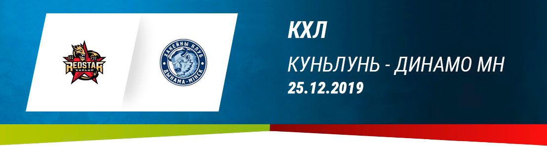 Куньлунь - Динамо Минск прогноз и ставка