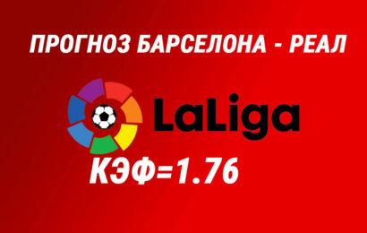 Прогноз матча: Барселона – Реал  18 декабря 2019 года