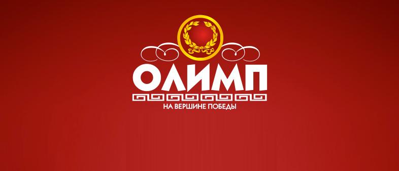 Букмекерская контора Олимп - фрибет 2020
