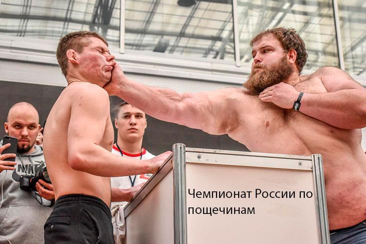 Чемпионат России по пощечинам 2020
