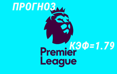 Прогноз матча: Арсенал – Манчестер Сити 15 декабря 2019 года