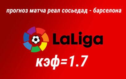 Прогноз матча: Реал Сосьедад – Барселона 14 декабря 2019 года