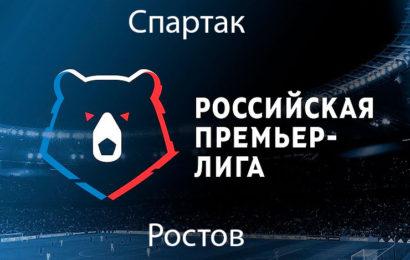 Спартак – Ростов смотрите онлайн анонс и прогноз матча 8 декабря 2019 года.