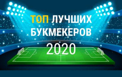 Рейтинг букмекеров 2020: топовые букмекеры России