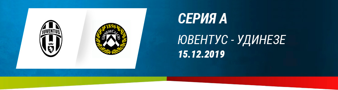 Прогноз матча Ювентус - Удинезе