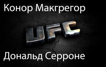 Конор Макгрегор - Дональд Серроне смотрите онлайн трансляцию боя 18.01.20
