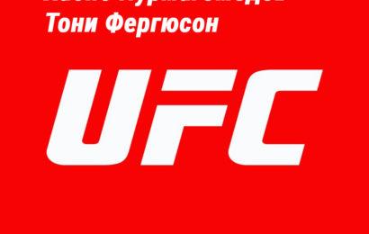 Хабиб Нурмагомедов – Тони Фергюссон видео трансляция боя 19 апреля 2020 года